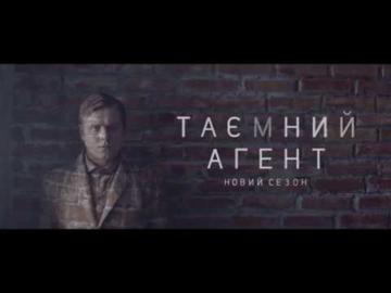 Тайный агент - рекламный ролик